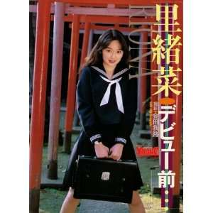 Riona Hazuki Before Debuet (Japan Import): Garo Aida: Books