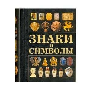 Signs symbols Znaki i simvoly (9789851662698): Rezko I V