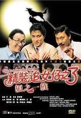 HK Edit)The Romancing Star 3 VCD~Chow Yun Fat *Eng Sub