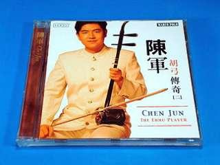Cd CHEN JUN The Erhu Player Er Hu JAPAN DENON 陳軍 胡弓傳奇 二