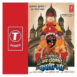 Kaali Maa (Hindi Film): Ajinkya Dev, Mrinal Kulkarni, Alok Nath