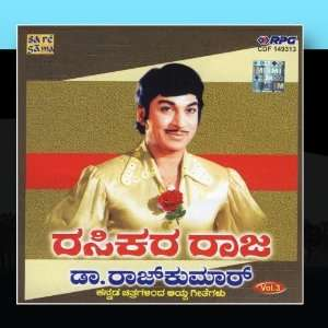 Rasikara Raja: Dr. Rajkumar Film Songs: Various Artists
