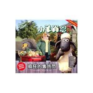 Shaun the Sheep Crazy Salesperson (Chinese Edition