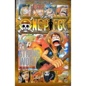 One Piece zero vol.0 Strong World limited comic manga Books