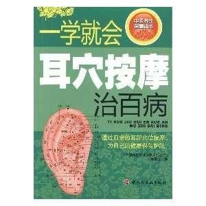 ZHONG YI YANG SHENG BAO JIAN DU BEN XI LIE CONG SHU ?WEI HUI Books