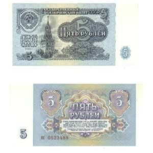 Russia 1961 5 Rubles, Pick 224a Everything Else