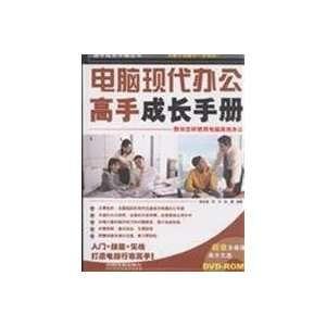 ) (9787113098599): KAN YONG BIAO // SONG FANG // ZHANG NA: Books