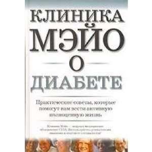 Klinika Mejo o diabete (9785170337545) M. Kollazo Klevell
