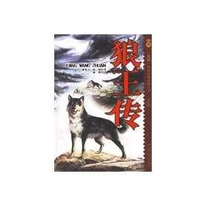 Animal Classics: Lobo the Wolf: King of Currumpaw (Chinese