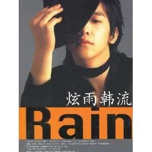 hyun Rain Korean [Paperback] (9787802141612) ZHANG GUO