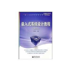 system design tutorial (9787121095177) MA HONG LIAN DING NAN Books