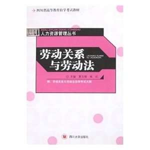 education textbooks in Sichuan Province Labor Relations and Labor Law