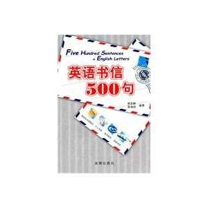 English letters 500 (9787508254470): YAO JU FENG. XUE HAI JIAO: Books
