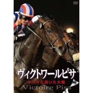 Horse Race   Victoire Pisa [Japan DVD] PCBG 11163
