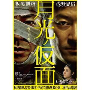 Gekko No Kamen (Moonlight Mask) [Japan DVD] YRBN 90402 Movies & TV