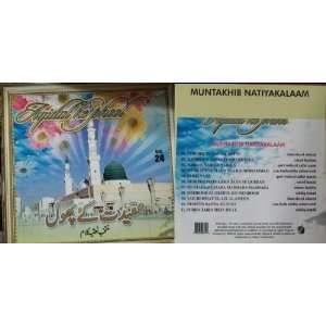 Aqidat ke Phool Vol 24 (NAAT E RASOOL/NAATAIN/ NAAT/ NAATS/ NAATEIN CD