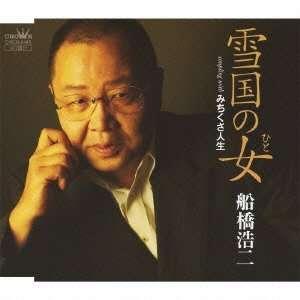 Kohji Funabashi   Yukiguni Nohito / Michikusa Jinsei