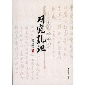 Xun Guo Research Notes (Paperback) (9787500482499) CHEN