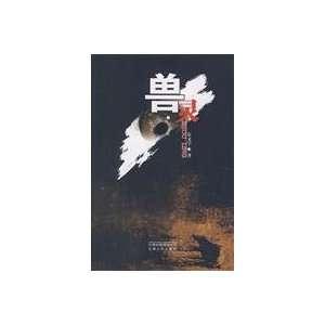 beast (9787222058217): CUN WEN XUE: Books