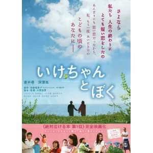Ikechan to boku   Movie Poster   11 x 17  Home & Kitchen