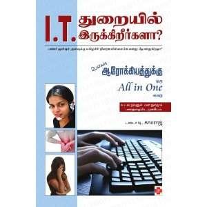 Irukkireergala? (Tamil Edition) (9788183684316) Dr. T. Kamaraj Books
